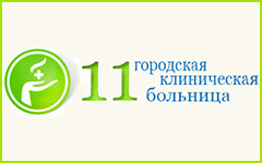 11-я городская клиническая больница /  11TH — City Clinical Hospital