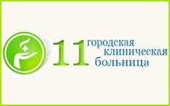 11-я городская клиническая больница на Автодоровской