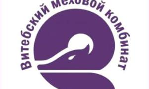 Белорусский мех в Витебске