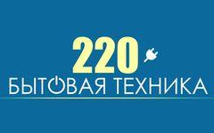 Техника 220 Вольт