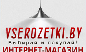 Все Розетки / Vserozetki.by