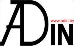 Адин / Adin