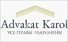 Адвокат Король Юрий Викторович / Advocate Yury Karol