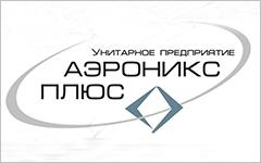 АЭРОНИКС ПЛЮС