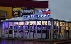Акватика СВС на Чайковского