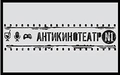 Антикинотеатр №1