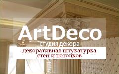 АртДеко / ArtDeko