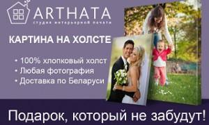 Артхата.бай / Arthata.by на Привокзальной