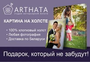 Артхата.бай / Arthata.by