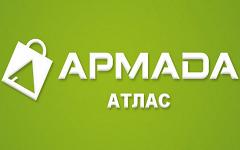 Армада Атлас