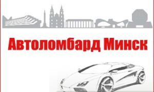 Автоломбард-Минск