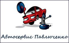 Автосервис Павлюченко