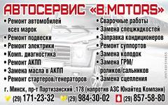Б.Моторс / B.Motors