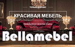 Белламебель / Bellamebel