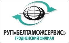 Белтаможсервис в Гродно / Grodno Branch RUE Beltamozhservice