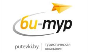 Компания Би-Тур на Сурганова