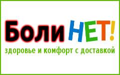 Боли нет! / BoliNet.by