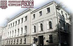 Национальный исторический музей Республики Беларусь