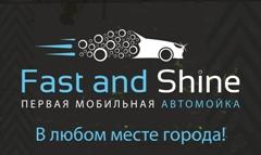 Фаст энд Шайн / Fast and Shine
