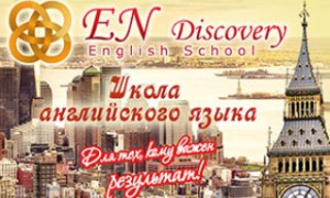 EN Discovery English School
