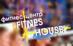 Фитнес Хаус / Fitness House