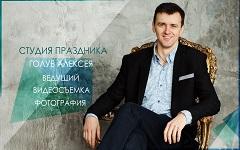 Алексей Голуб