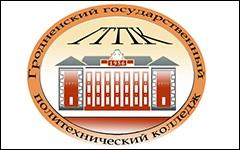 Гродненский государственный политехнический колледж