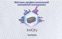 IceCity / АйсСити