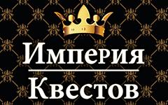 Империя квестов