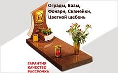 ИП Горячева Н. М. / Памятники