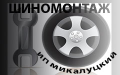Шиномонтаж / ИП Микалуцкий Д. И.