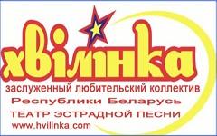 Хвилинка / Хвiлiнка