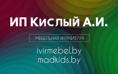 ИП Кислый А.И.