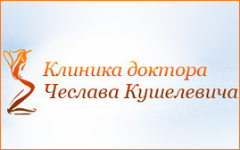 Клиника эстетической хирургии и косметологии доктора Чеслава Кушелевича