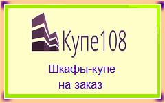 Купе108 / Kupe108