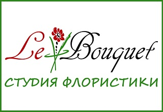 Студия флористики «Ле Букет/ Le Bouquet»