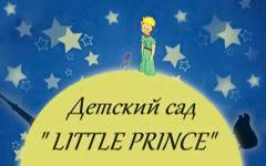 Маленький принц / Little prince в Цнянке