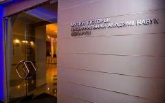 Музей истории Национальной академии наук Беларуси