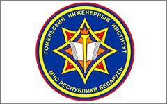 Гомельский инженерный институт МЧС РБ