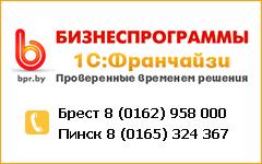 Бизнеспрограммы в Пинске