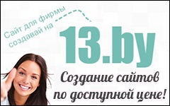 13.бай / 13.by в Могилеве