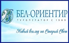 Бел-Ориентир