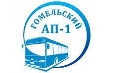Гомельский автобусный парк №1 в Уваровичах