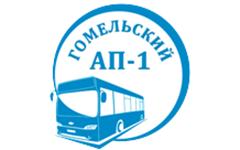 Гомельский автобусный парк №1