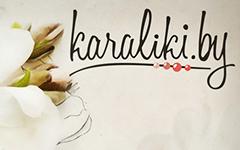 Каралики / Karaliki
