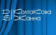 Дизайн-студия Жанны Колтаковой