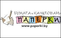Паперки в Минске