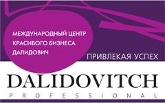 Международный центр красивого бизнеса «Далидович»