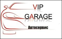 ВИП Гараж / VIP Garage
