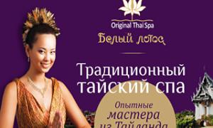Белый Лотос Тайский Спа / White Lotus Thai Spa